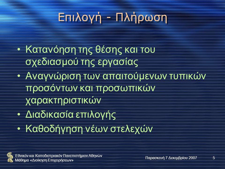 Εθνικόν και Καποδιστριακόν Πανεπιστήμιον Αθηνών Μάθημα «Διοίκηση Επιχειρήσεων» Παρασκευή 7 Δεκεμβρίου 20075 Επιλογή - Πλήρωση Κατανόηση της θέσης και