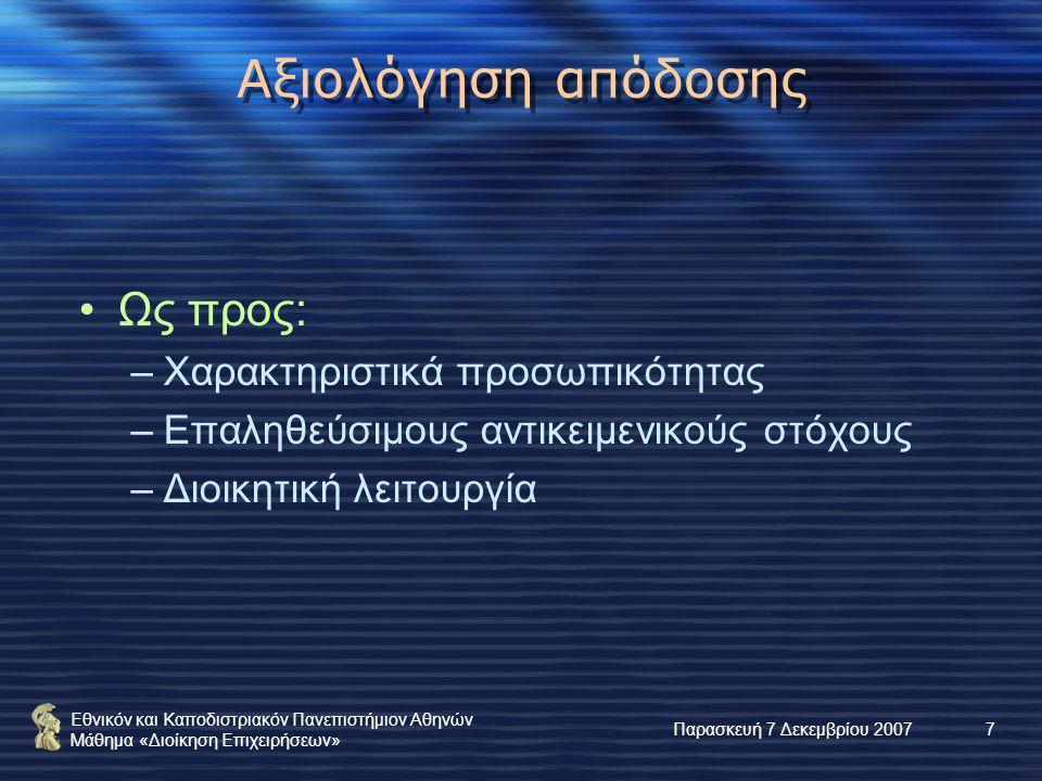 Εθνικόν και Καποδιστριακόν Πανεπιστήμιον Αθηνών Μάθημα «Διοίκηση Επιχειρήσεων» Παρασκευή 7 Δεκεμβρίου 20077 Αξιολόγηση απόδοσης Ως προς: –Χαρακτηριστικά προσωπικότητας –Επαληθεύσιμους αντικειμενικούς στόχους –Διοικητική λειτουργία