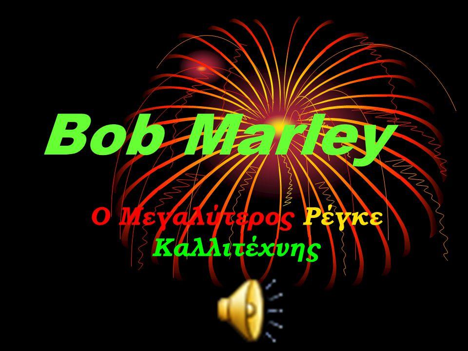 Bob Marley Ο Μεγαλύτερος Ρέγκε Καλλιτέχνης