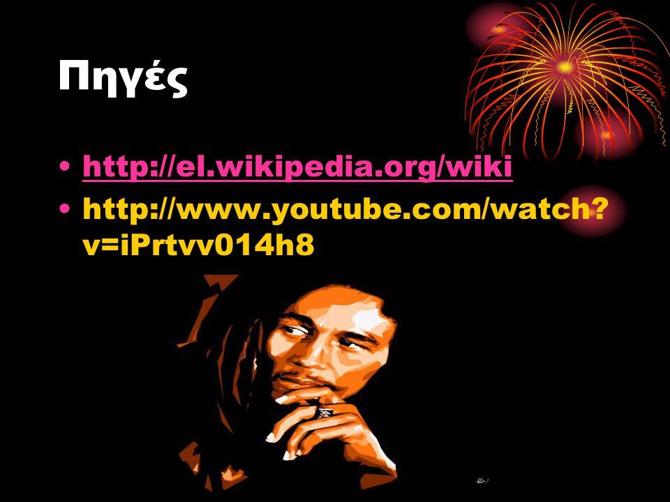 Πηγές http://el.wikipedia.org/wiki http://www.youtube.com/watch? v=iPrtvv014h8