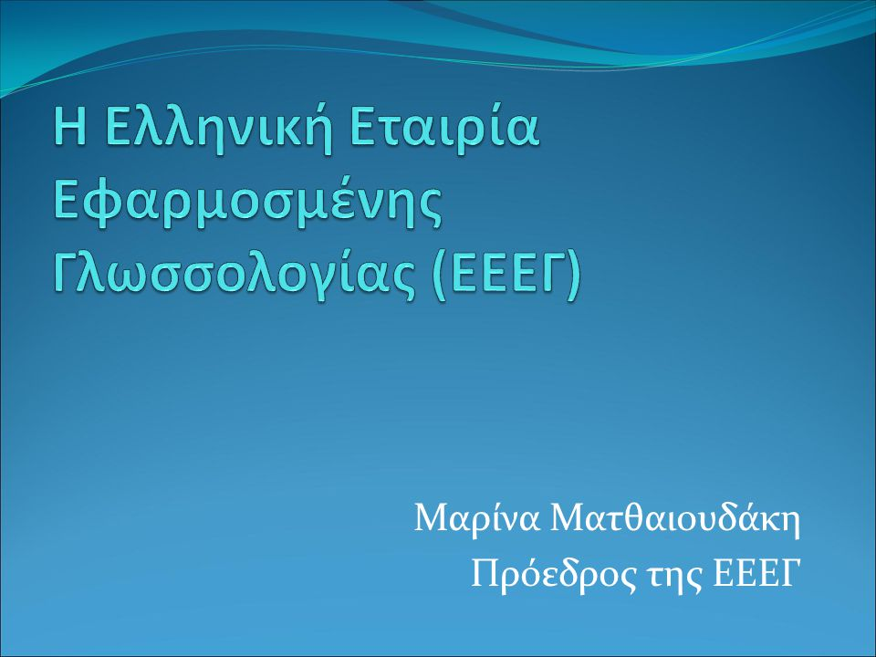Μαρίνα Ματθαιουδάκη Πρόεδρος της ΕΕΕΓ