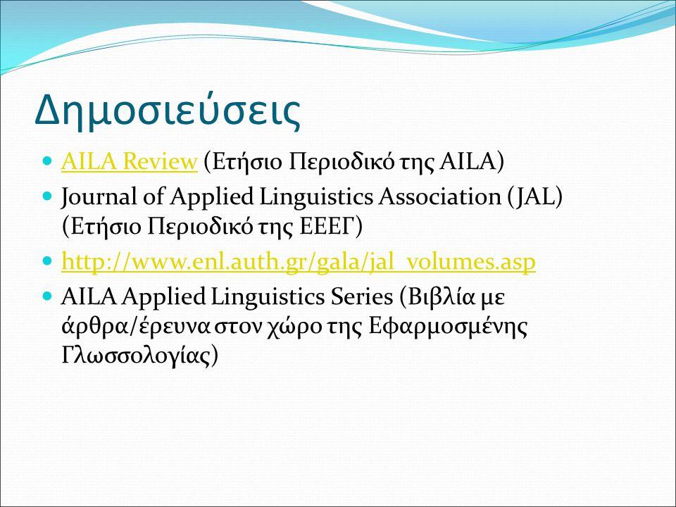 Δημοσιεύσεις AILA Review (Ετήσιο Περιοδικό της AILA) AILA Review Journal of Applied Linguistics Association (JAL) (Eτήσιο Περιοδικό της ΕΕΕΓ) http://w