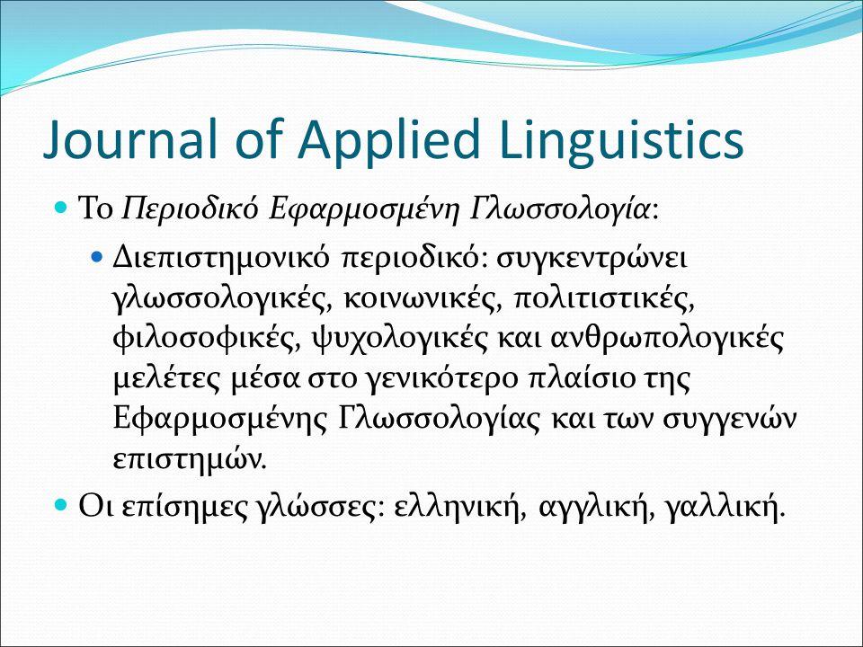 Journal of Applied Linguistics To Περιοδικό Eφαρμοσμένη Γλωσσολογία: Διεπιστημονικό περιοδικό: συγκεντρώνει γλωσσολογικές, κοινωνικές, πολιτιστικές, φ