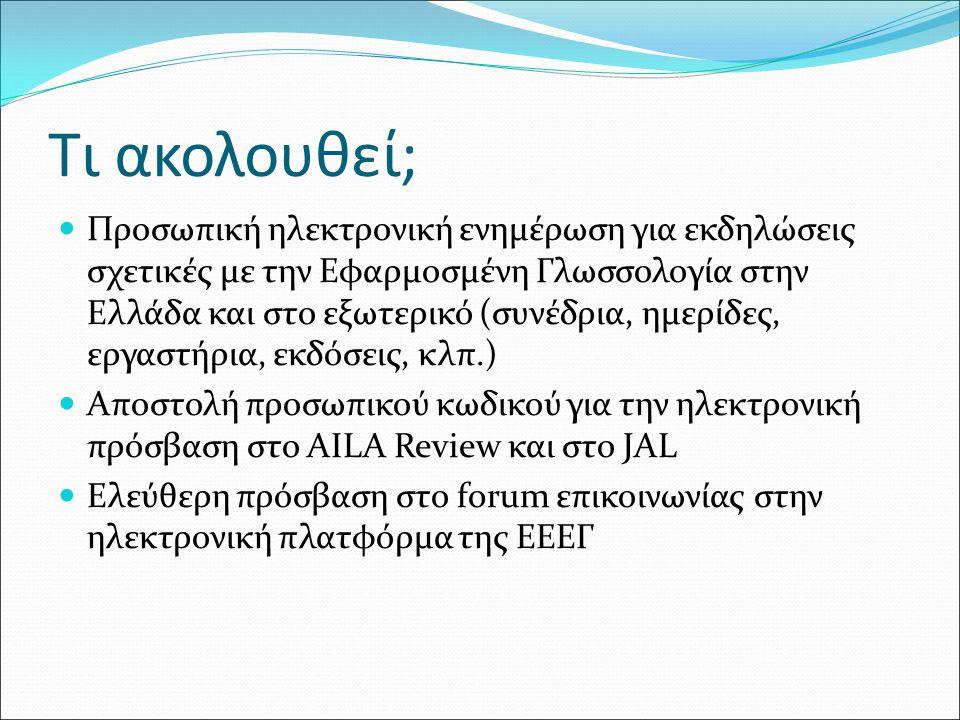 Τι ακολουθεί; Προσωπική ηλεκτρονική ενημέρωση για εκδηλώσεις σχετικές με την Εφαρμοσμένη Γλωσσολογία στην Ελλάδα και στο εξωτερικό (συνέδρια, ημερίδες