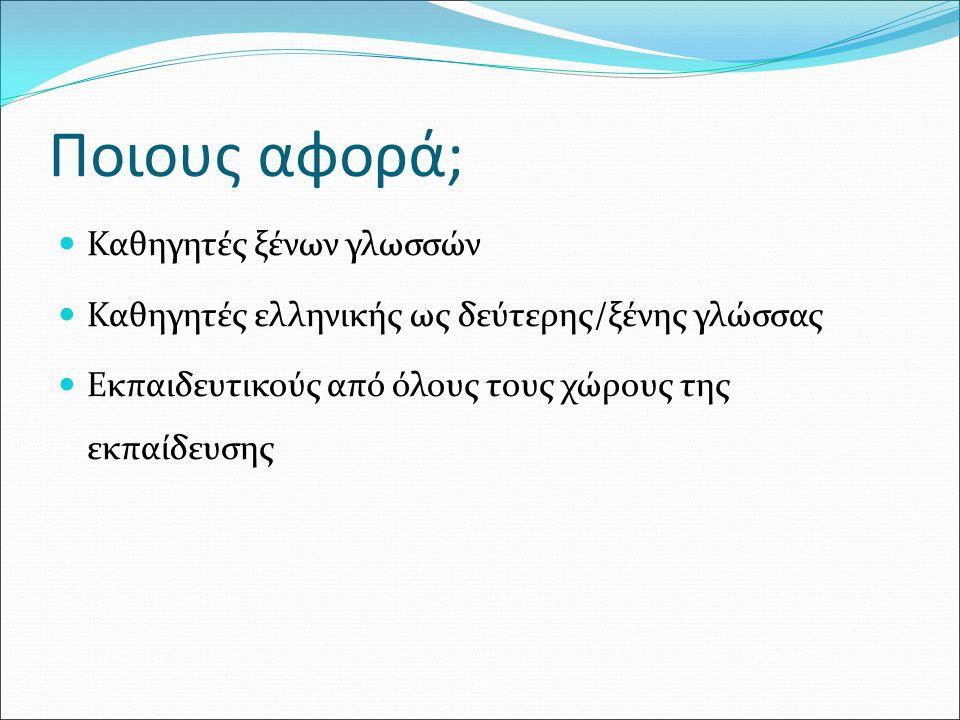 Ποιους αφορά; Καθηγητές ξένων γλωσσών Καθηγητές ελληνικής ως δεύτερης/ξένης γλώσσας Εκπαιδευτικούς από όλους τους χώρους της εκπαίδευσης
