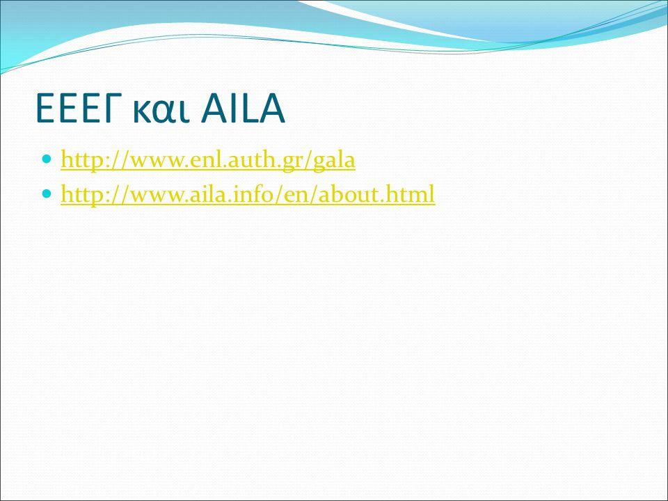ΕΕΕΓ και AILA http://www.enl.auth.gr/gala http://www.aila.info/en/about.html