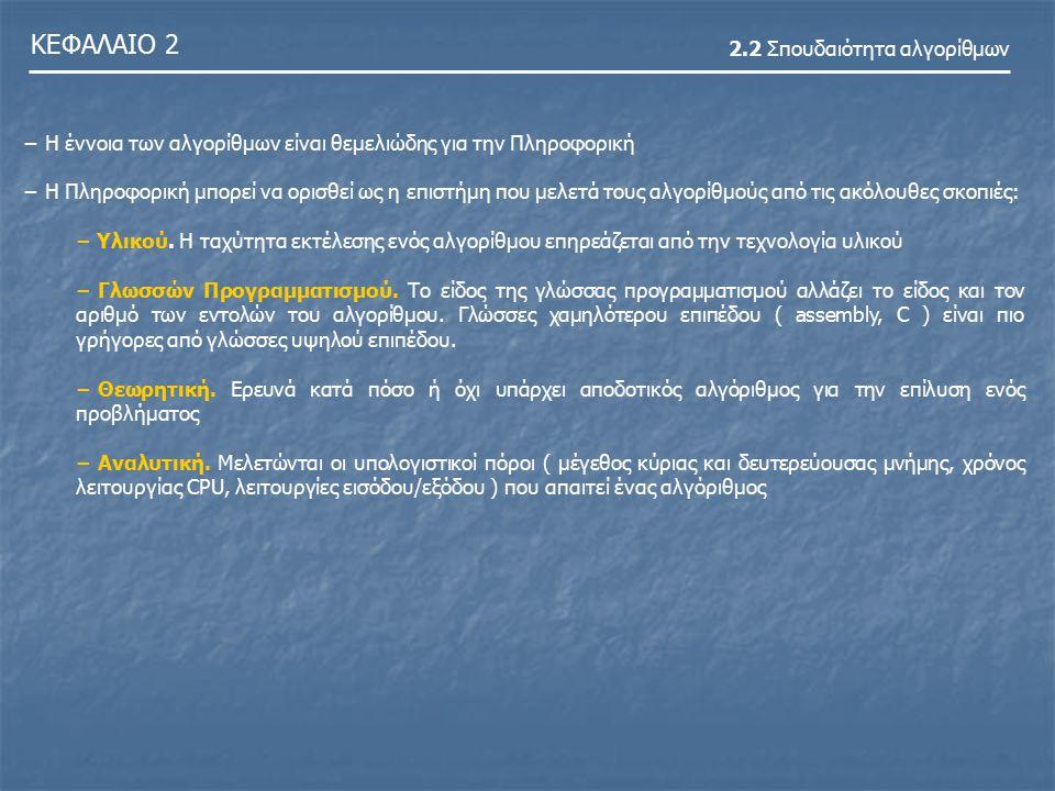 ΚΕΦΑΛΑΙΟ 2 2.2 Σπουδαιότητα αλγορίθμων − Η έννοια των αλγορίθμων είναι θεμελιώδης για την Πληροφορική − Η Πληροφορική μπορεί να ορισθεί ως η επιστήμη