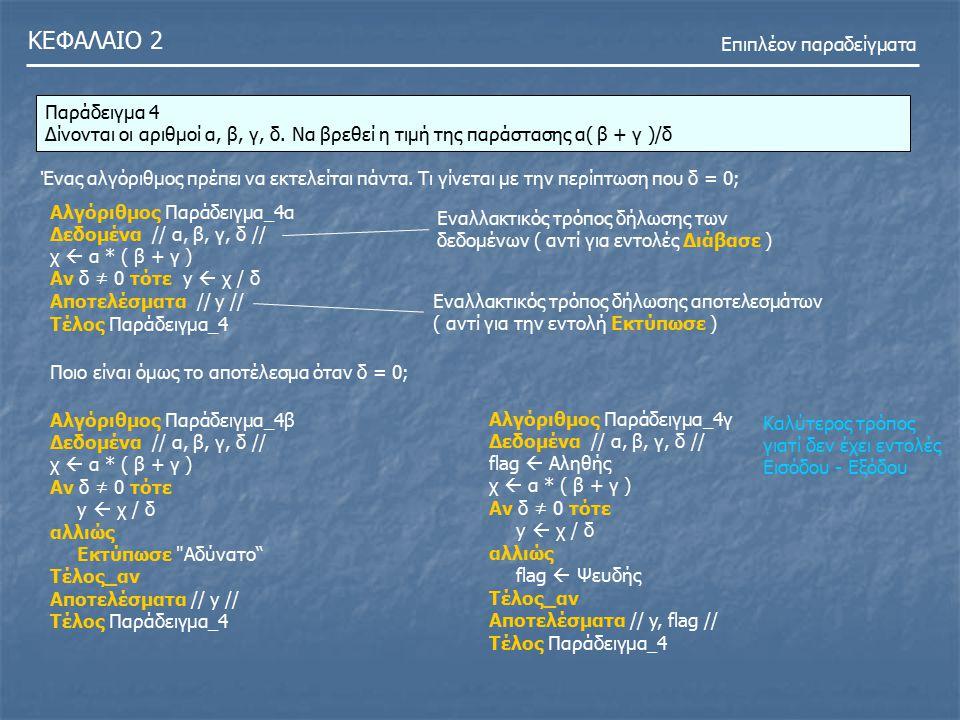 ΚΕΦΑΛΑΙΟ 2 Επιπλέον παραδείγματα Παράδειγμα 4 Δίνονται οι αριθμοί α, β, γ, δ. Να βρεθεί η τιμή της παράστασης α( β + γ )/δ Ένας αλγόριθμος πρέπει να ε