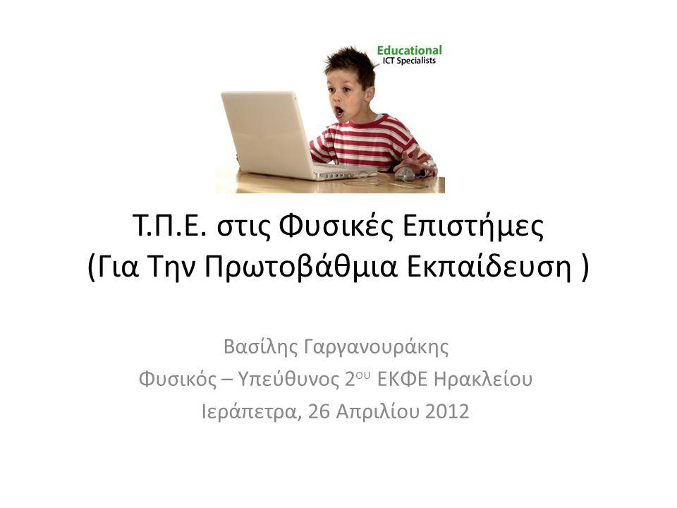 Εξατομικευμένη μάθηση http://blogs.worldbank.org/e dutech/10-global-trends-in- ict-and-education Οι εκπαιδευτικοί φτιάχνουν/προσαρμόζουν το δικό τους υλικό Ανοικτό μαθησιακό/συνεργατικό περιβάλλον