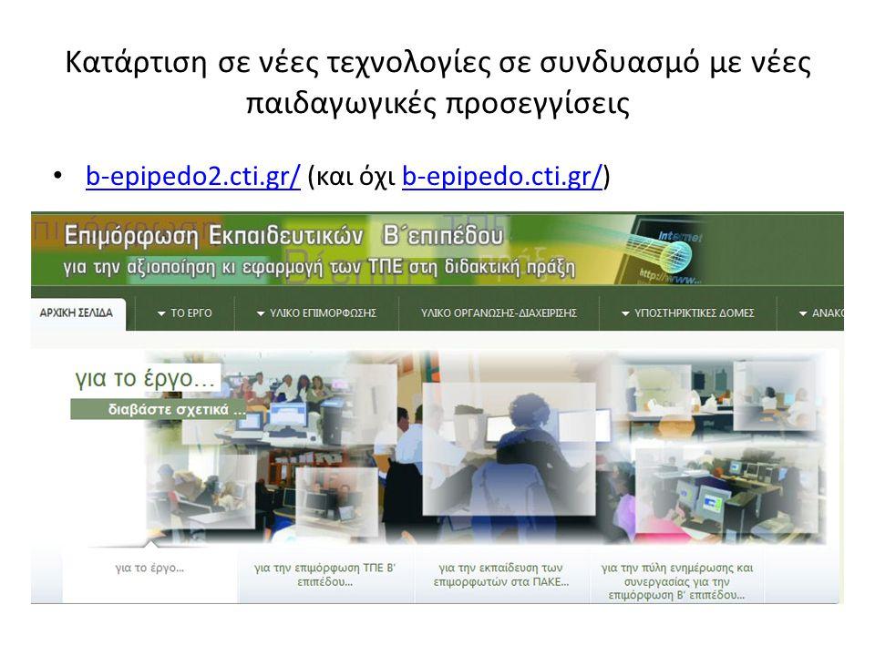 Κατάρτιση σε νέες τεχνολογίες σε συνδυασμό με νέες παιδαγωγικές προσεγγίσεις b-epipedo2.cti.gr/ (και όχι b-epipedo.cti.gr/) b-epipedo2.cti.gr/b-epipedo.cti.gr/