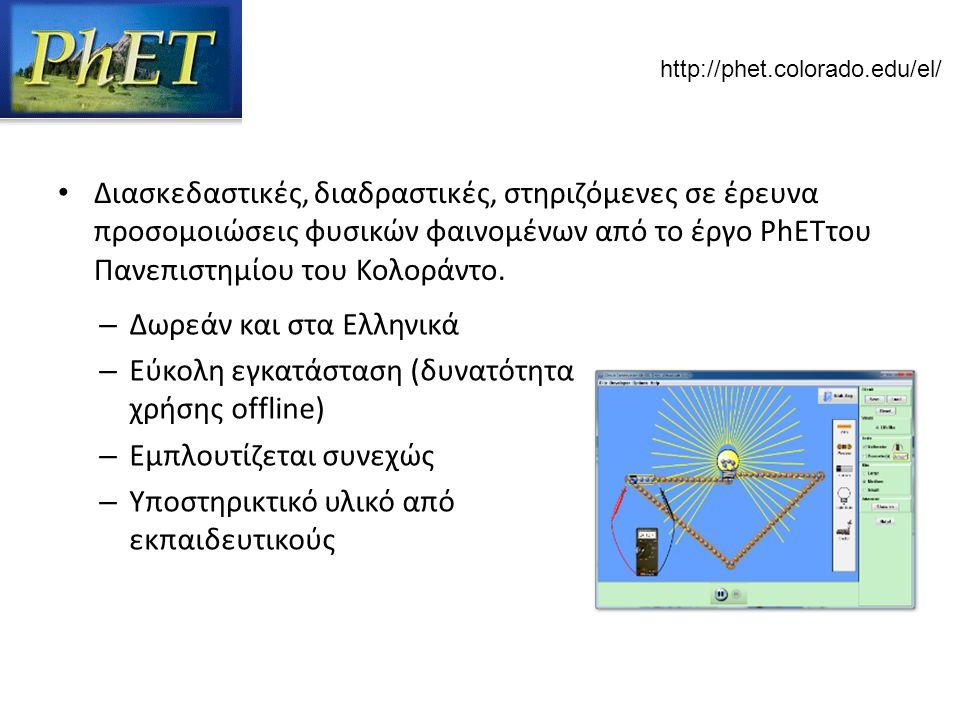 http://phet.colorado.edu/el/ Διασκεδαστικές, διαδραστικές, στηριζόμενες σε έρευνα προσομοιώσεις φυσικών φαινομένων από το έργο PhETτου Πανεπιστημίου του Κολοράντο.