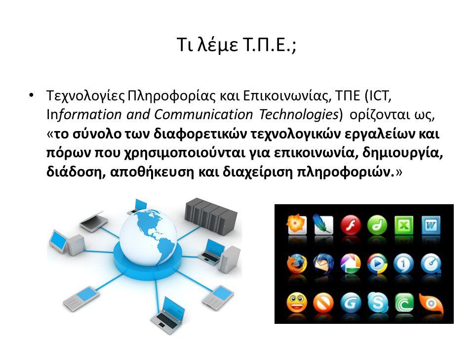 Τι λέμε Τ.Π.Ε.; Τεχνολογίες Πληροφορίας και Επικοινωνίας, ΤΠΕ (ICT, Information and Communication Technologies) ορίζονται ως, «το σύνολο των διαφορετικών τεχνολογικών εργαλείων και πόρων που χρησιμοποιούνται για επικοινωνία, δημιουργία, διάδοση, αποθήκευση και διαχείριση πληροφοριών.»