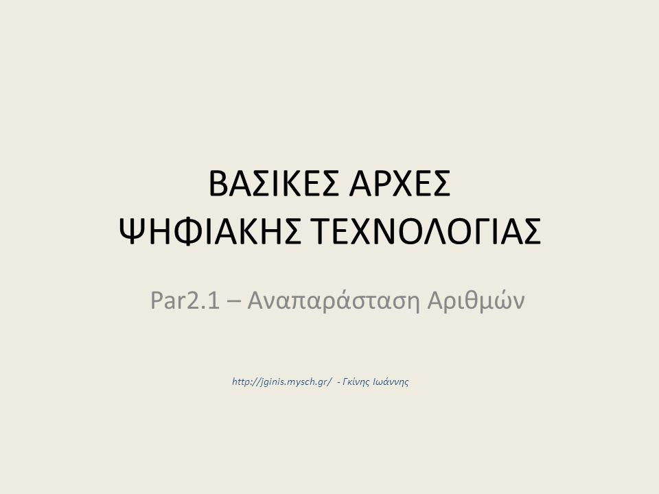 Αναπαράσταση Ακεραίων Αριθμών Ακέραιοι ονομάζονται οι αριθμοί που βρίσκονται στο διάστημα (-∞,…, 0,…, +∞).