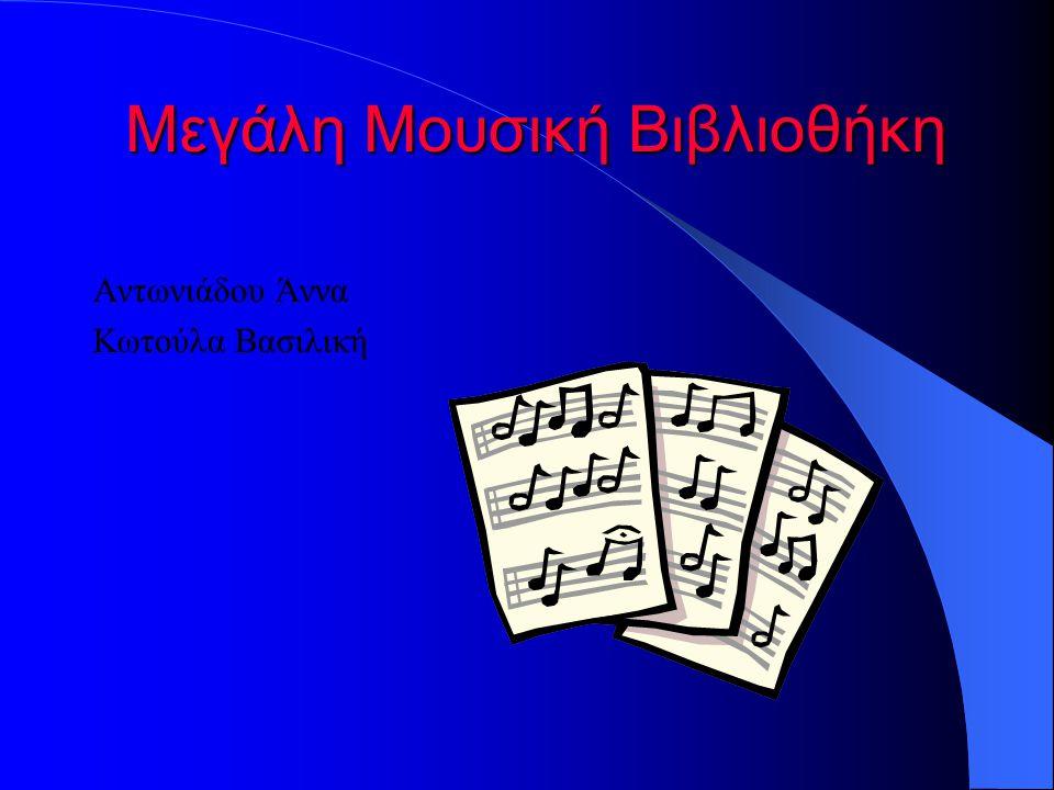 Μεγάλη Μουσική Βιβλιοθήκη Αντωνιάδου Άννα Κωτούλα Βασιλική
