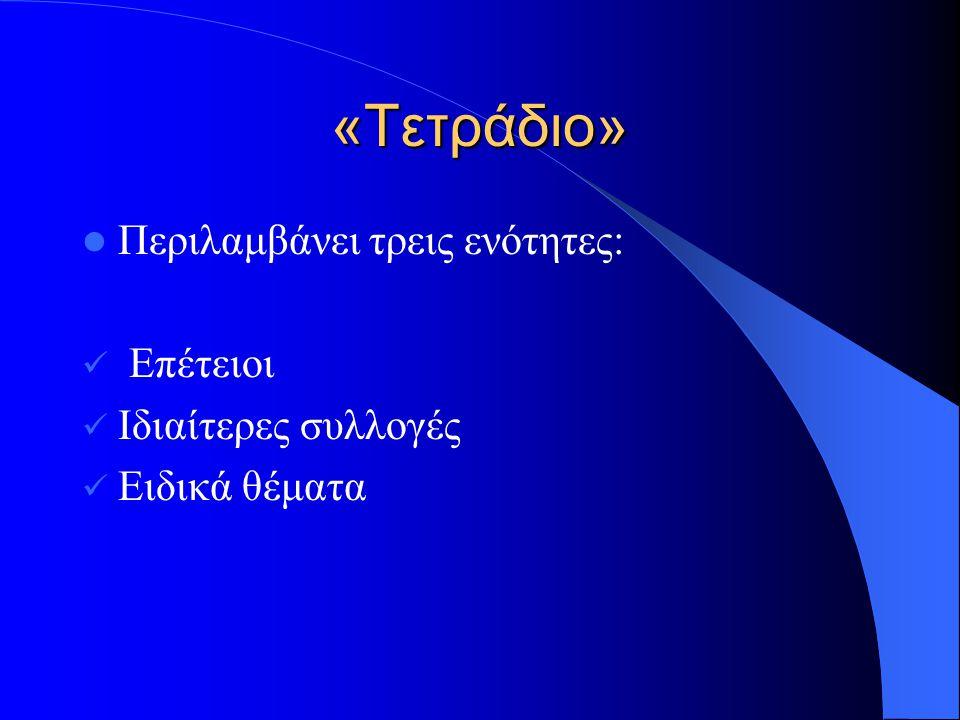 «Τετράδιο» Περιλαμβάνει τρεις ενότητες: Επέτειοι Ιδιαίτερες συλλογές Ειδικά θέματα