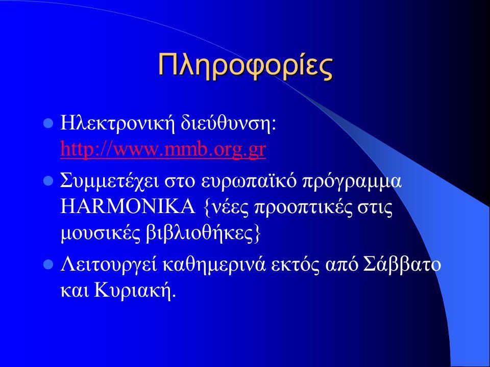 Πληροφορίες Ηλεκτρονική διεύθυνση: http://www.mmb.org.gr http://www.mmb.org.gr Συμμετέχει στο ευρωπαϊκό πρόγραμμα HARMONIKA {νέες προοπτικές στις μουσικές βιβλιοθήκες} Λειτουργεί καθημερινά εκτός από Σάββατο και Κυριακή.