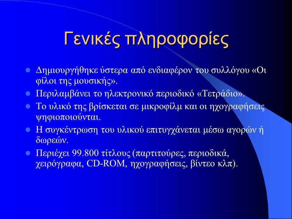 «Αρχείο Ελληνικής Μουσικής» Είναι η πιο σημαντική συλλογή της βιβλιοθήκης.