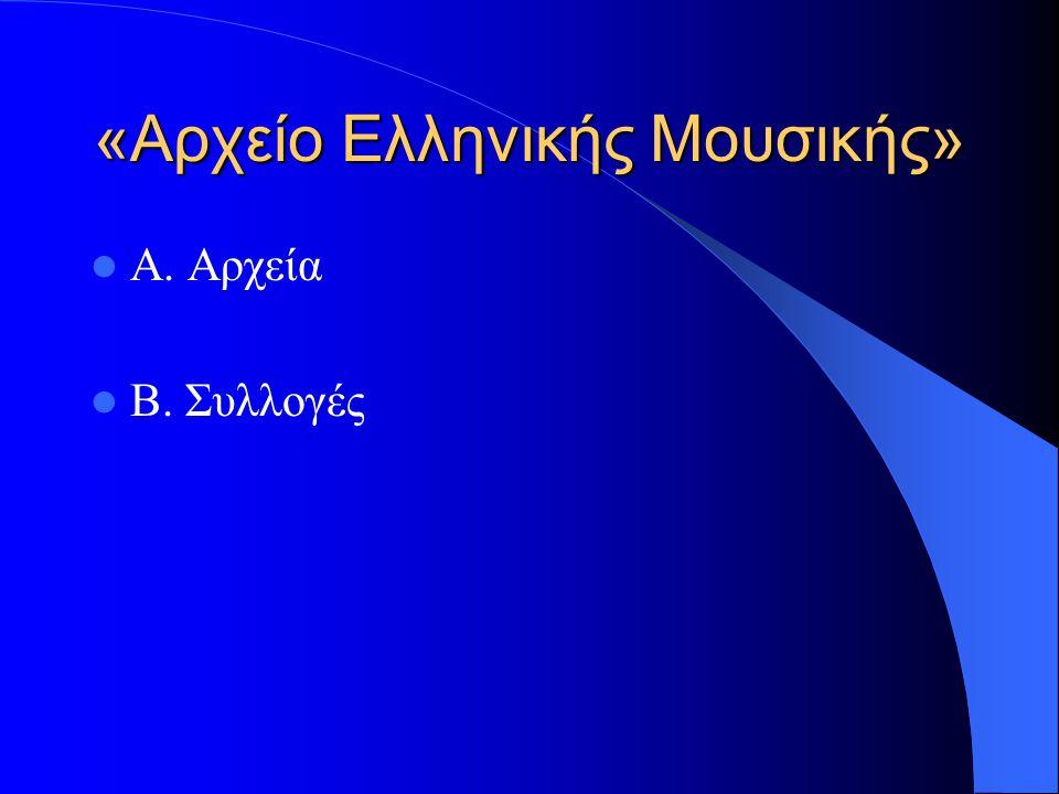 «Αρχείο Ελληνικής Μουσικής» Α. Αρχεία Β. Συλλογές
