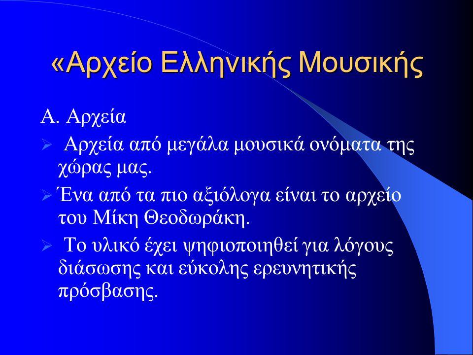 «Αρχείο Ελληνικής Μουσικής Α. Αρχεία  Αρχεία από μεγάλα μουσικά ονόματα της χώρας μας.