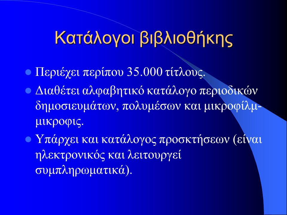 Κατάλογοι βιβλιοθήκης Περιέχει περίπου 35.000 τίτλους.