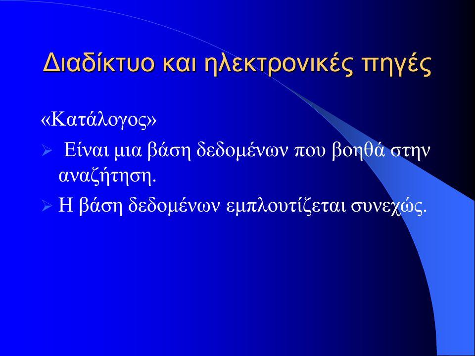 Διαδίκτυο και ηλεκτρονικές πηγές «Εργογραφία»  Είναι ένα πρόγραμμα πολυμέσων που περιέχει βιογραφικά στοιχεία και την εργογραφία επιλεγμένων συνθετών.