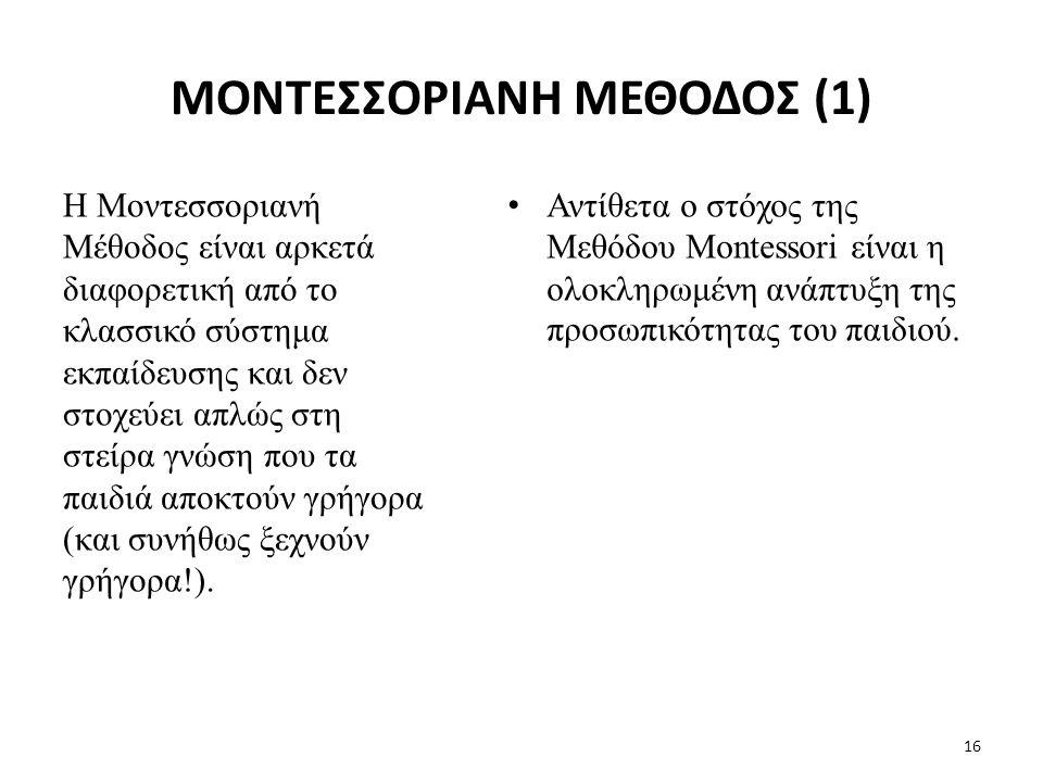 Αντίθετα ο στόχος της Μεθόδου Montessori είναι η ολοκληρωμένη ανάπτυξη της προσωπικότητας του παιδιού.
