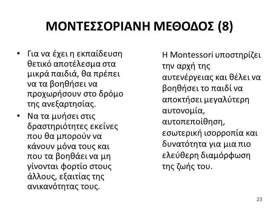 Η Montessori υποστηρίζει την αρχή της αυτενέργειας και θέλει να βοηθήσει το παιδί να αποκτήσει μεγαλύτερη αυτονομία, αυτοπεποίθηση, εσωτερική ισορροπία και δυνατότητα για μια πιο ελεύθερη διαμόρφωση της ζωής του.