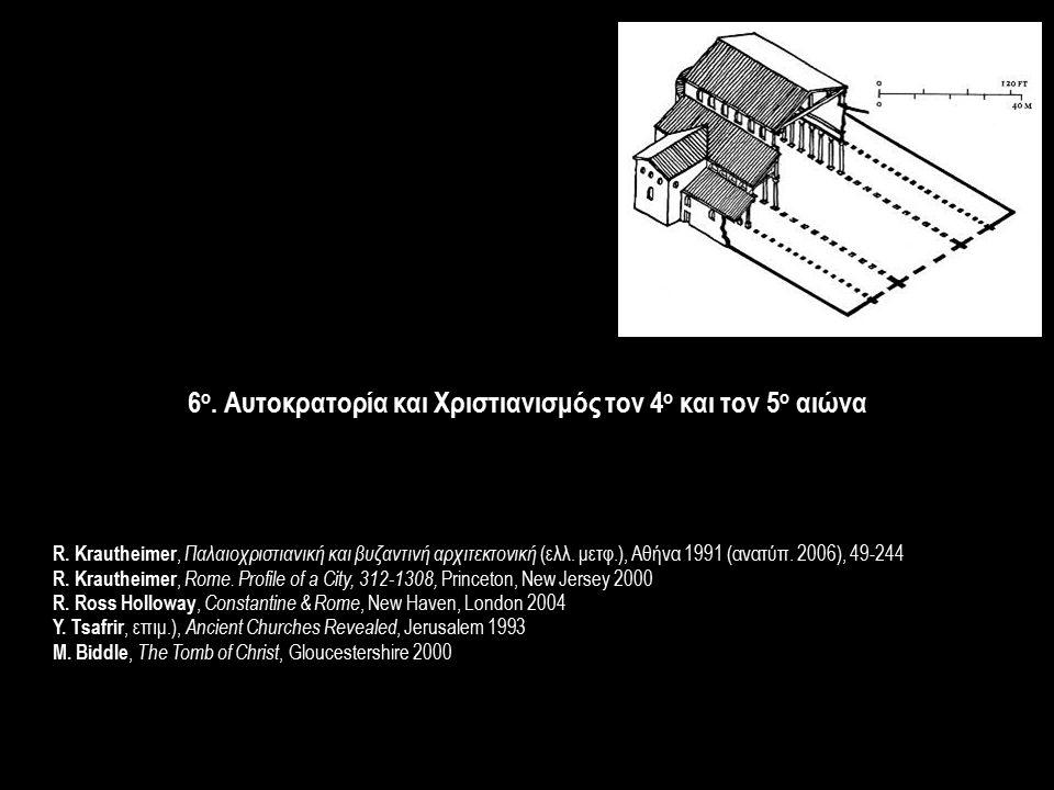 6 ο. Αυτοκρατορία και Χριστιανισμός τον 4 ο και τον 5 ο αιώνα R. Krautheimer, Παλαιοχριστιανική και βυζαντινή αρχιτεκτονική (ελλ. μετφ.), Αθήνα 1991 (