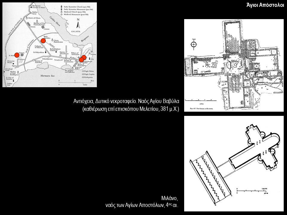 Άγιοι Απόστολοι Μιλάνο, ναός των Αγίων Αποστόλων, 4 ος αι. Αντιόχεια, Δυτικό νεκροταφείο. Ναός Αγίου Βαβύλα (καθιέρωση επί επισκόπου Μελετίου, 381 μ.Χ