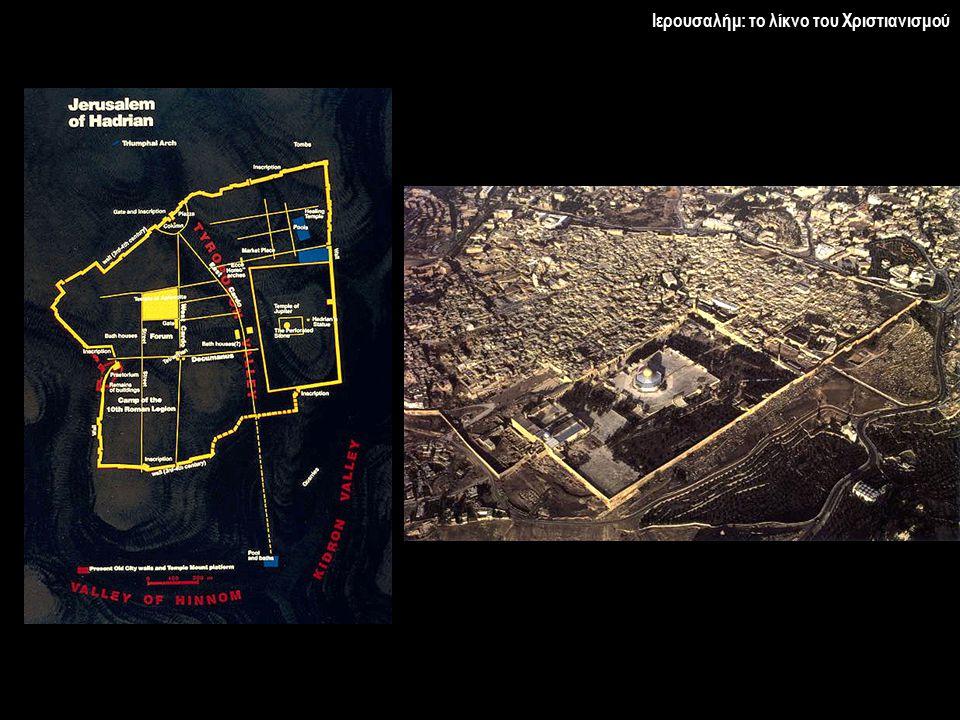 Ιερουσαλήμ: το λίκνο του Χριστιανισμού
