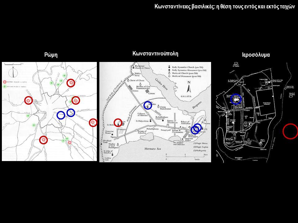 Ρώμη Κωνσταντινούπολη Ιεροσόλυμα Κωνσταντίνειες βασιλικές: η θέση τους εντός και εκτός τειχών