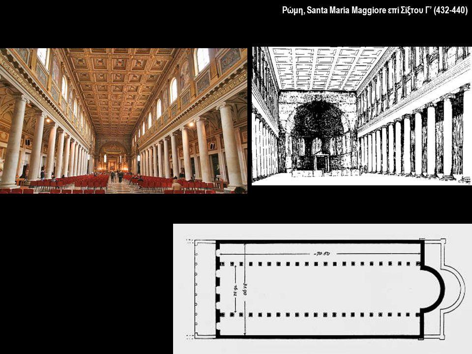 Ρώμη, Βαπτιστήριο Λατερανού επί Σίξτου Γ' (432-440) Κωνσταντίνεια φάση Μετασκευή επί Σίξτου Γ'