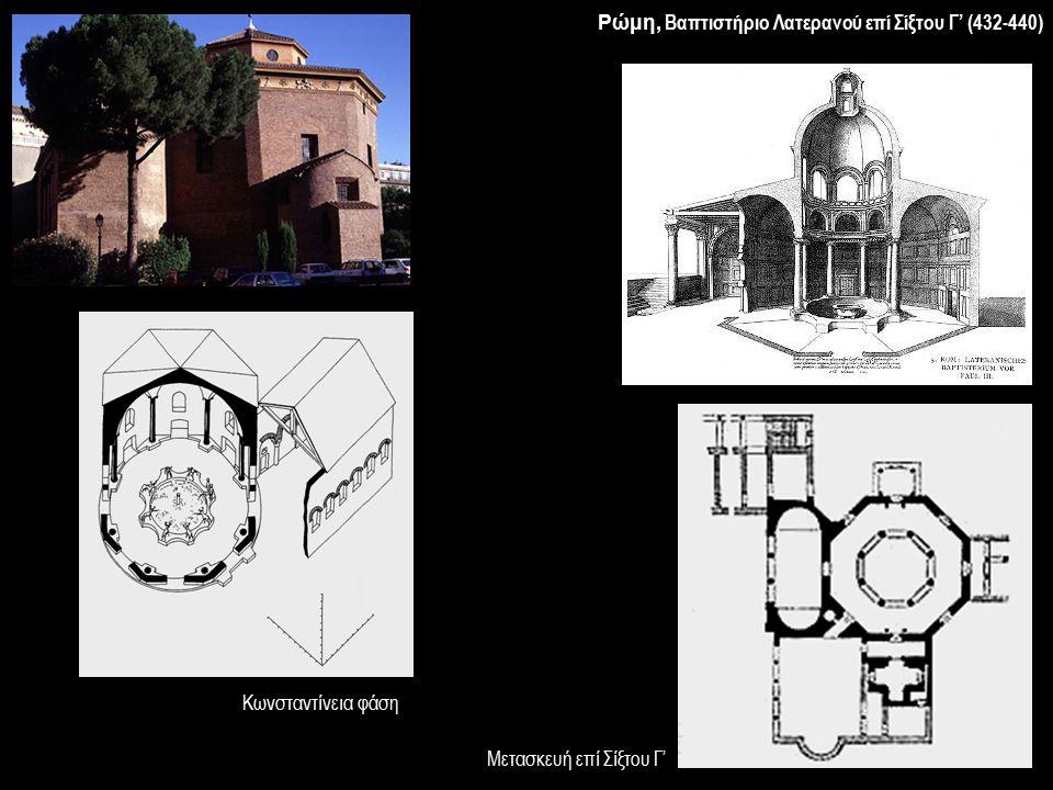 Ρώμη, Άγιος Στέφανος ο Στρογγυλός (468-483)