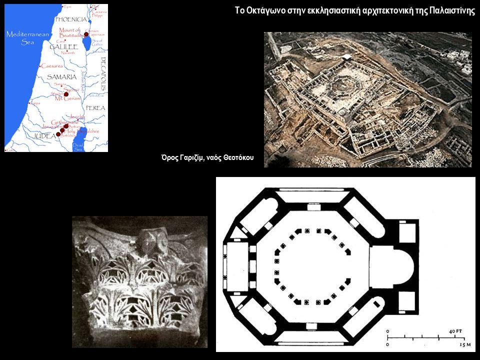 Όρος Γαριζίμ, ναός Θεοτόκου Το Οκτάγωνο στην εκκλησιαστική αρχιτεκτονική της Παλαιστίνης