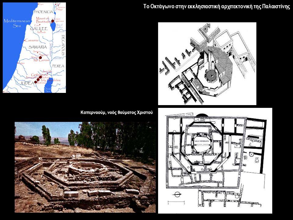 Σελεύκεια Πιερία, τετράκογχο (τέλη 5 ου – αρχή 6 ου αι. ) Ναοδομία της Συρίας