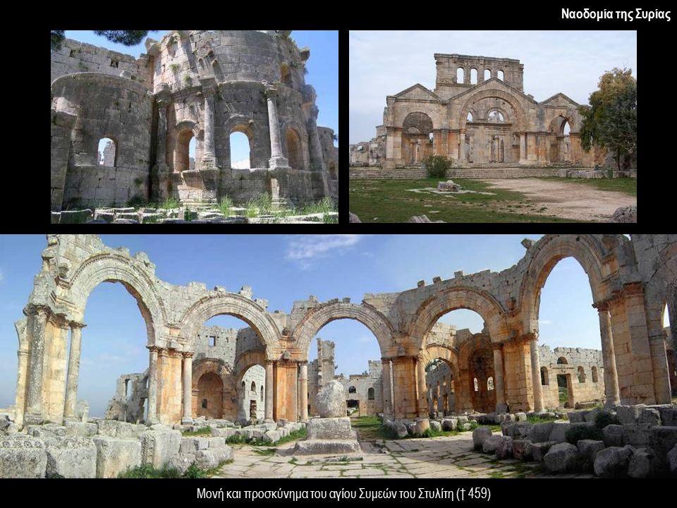 Ναοδομία της Συρίας