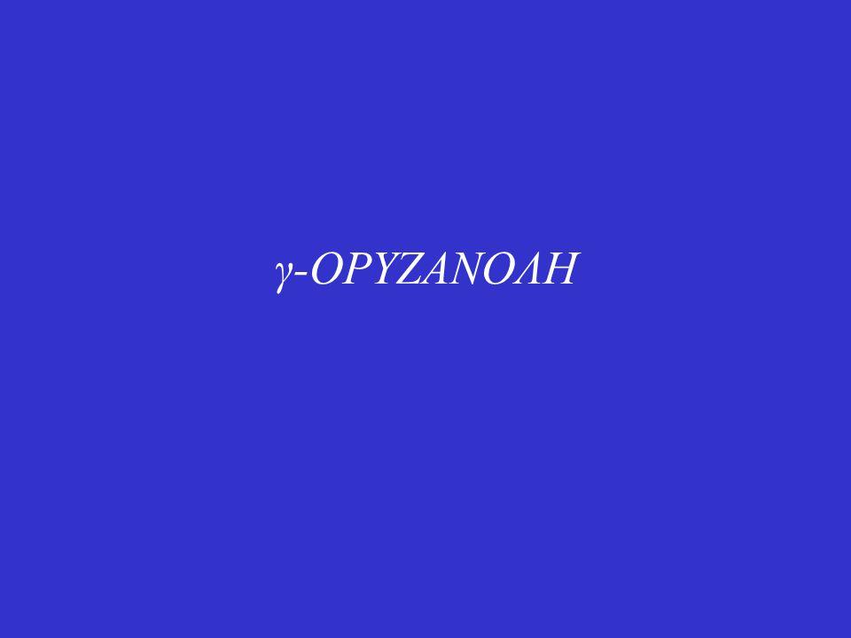 γ-ΟΡΥΖΑΝΟΛΗ