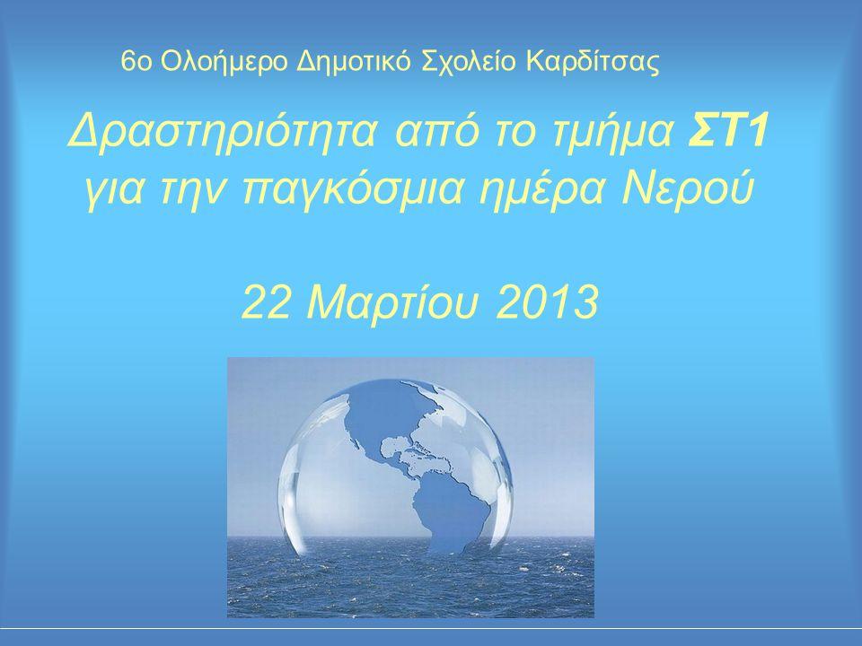 Δραστηριότητα από το τμήμα ΣΤ1 για την παγκόσμια ημέρα Νερού 22 Μαρτίου 2013 6ο Ολοήμερο Δημοτικό Σχολείο Καρδίτσας