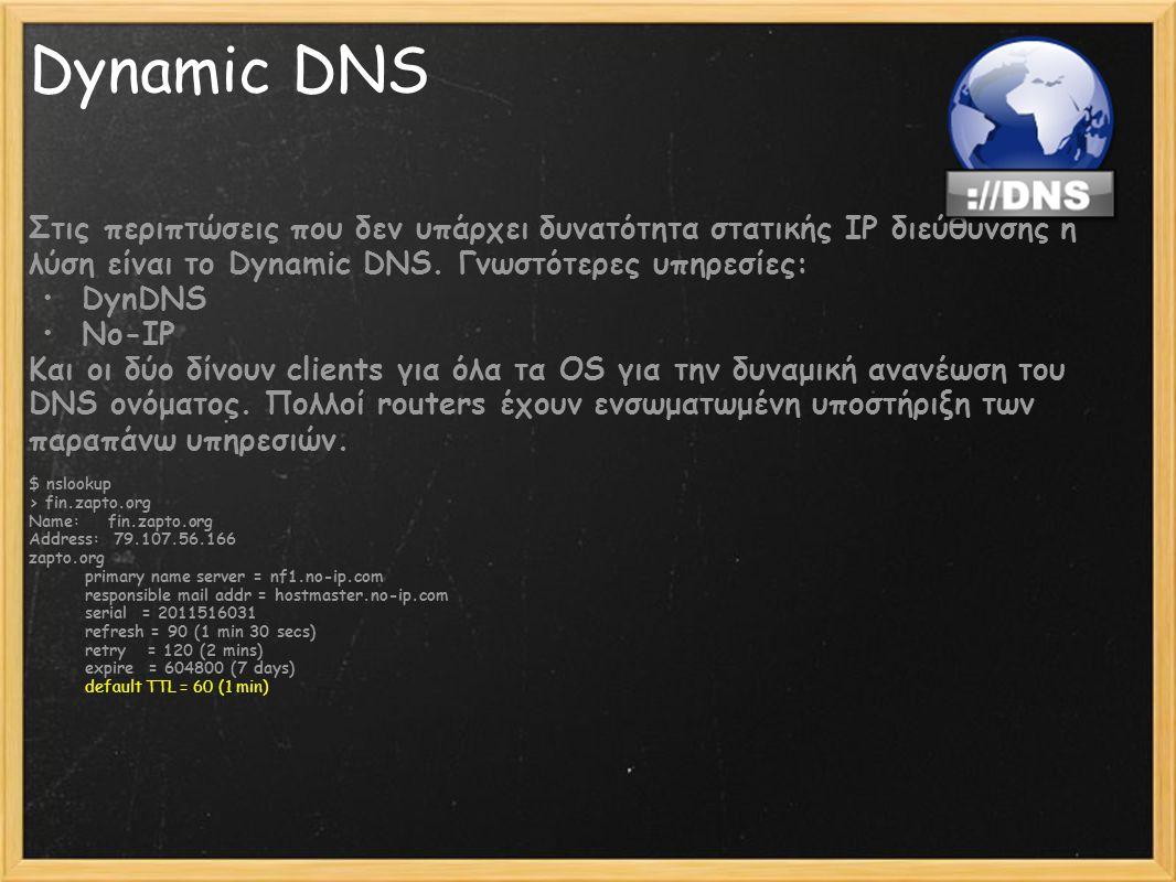 Dynamic DNS Στις περιπτώσεις που δεν υπάρχει δυνατότητα στατικής IP διεύθυνσης η λύση είναι το Dynamic DNS. Γνωστότερες υπηρεσίες: DynDNS No-IP Και οι