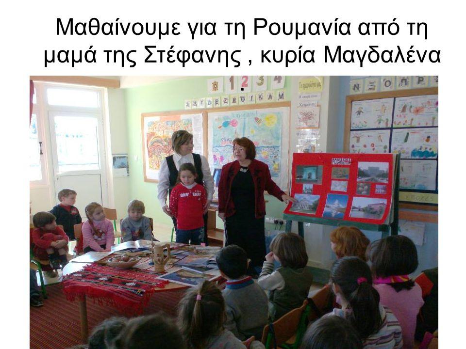 Μαθαίνουμε για τη Ρουμανία από τη μαμά της Στέφανης, κυρία Μαγδαλένα.