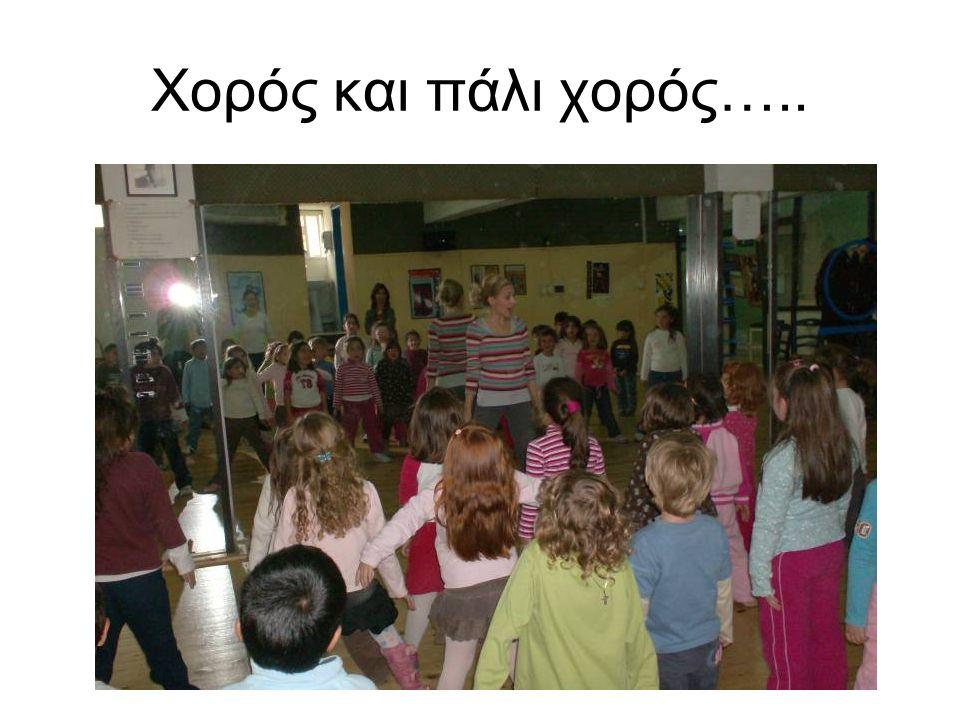 Χορός και πάλι χορός…..
