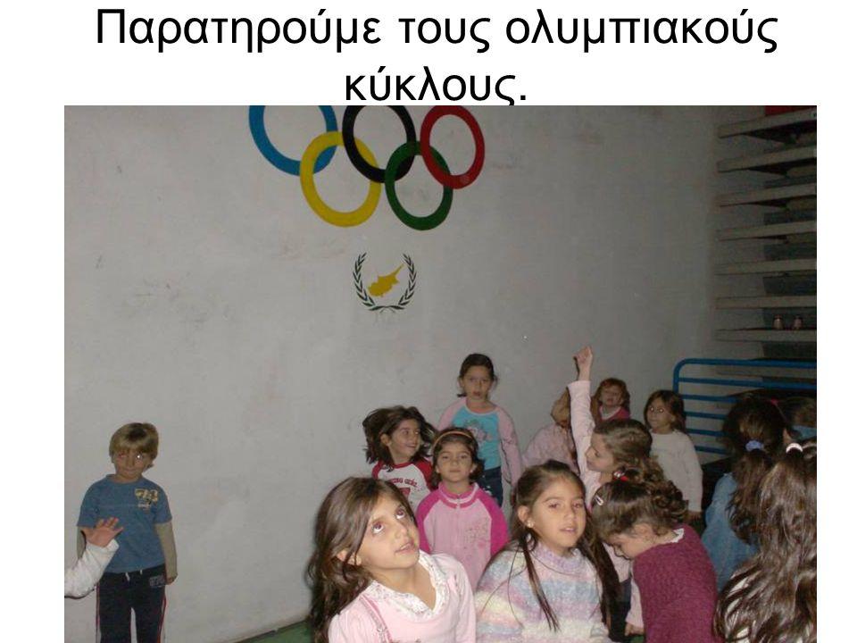 Παρατηρούμε τους ολυμπιακούς κύκλους.