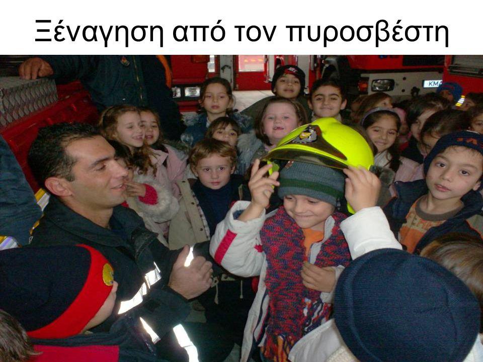 Ξέναγηση από τον πυροσβέστη
