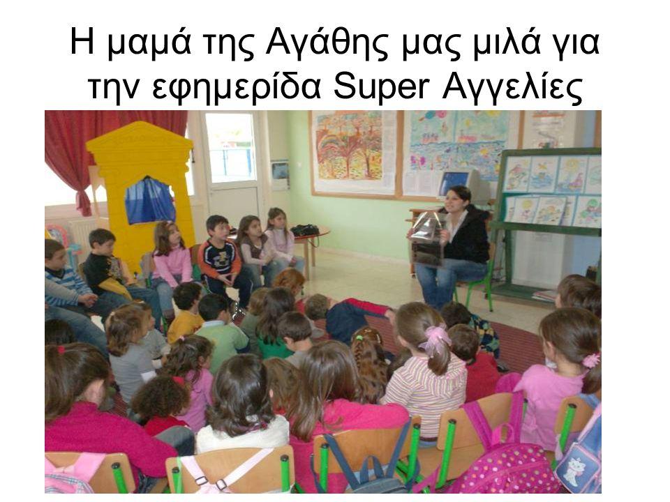 Η μαμά της Αγάθης μας μιλά για την εφημερίδα Super Αγγελίες