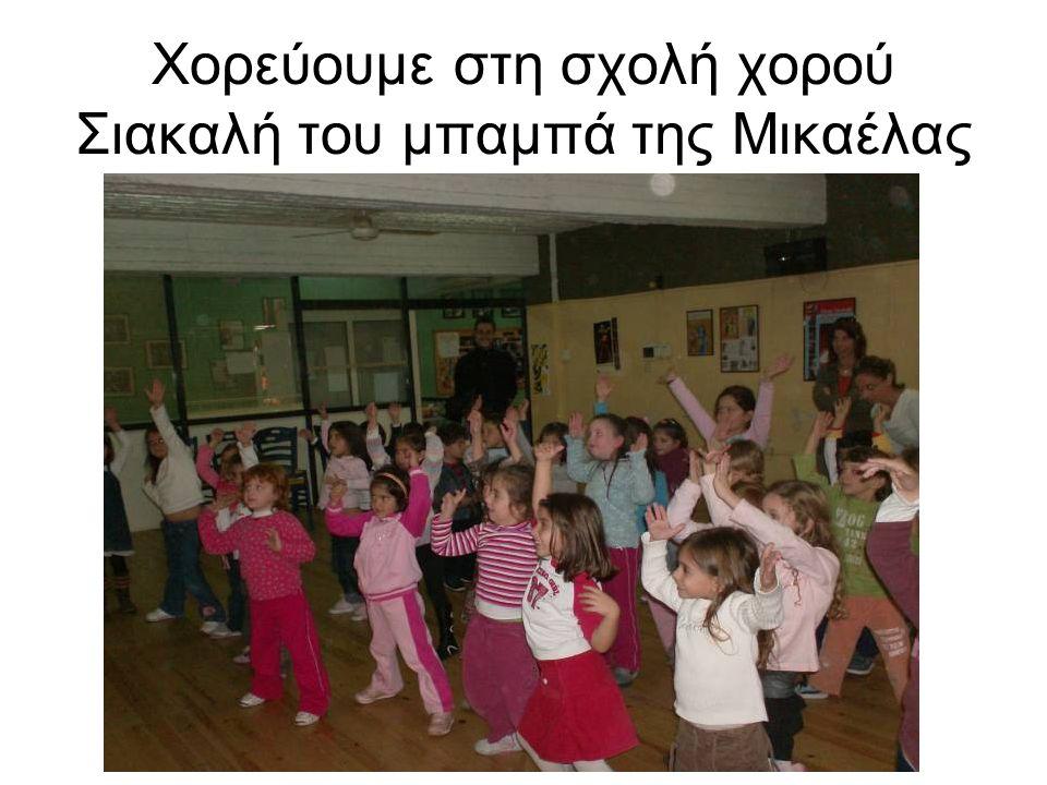 Χορεύουμε στη σχολή χορού Σιακαλή του μπαμπά της Μικαέλας