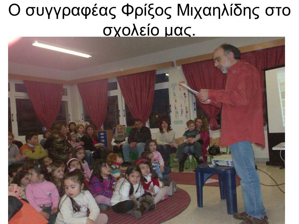 Ο συγγραφέας Φρίξος Μιχαηλίδης στο σχολείο μας.