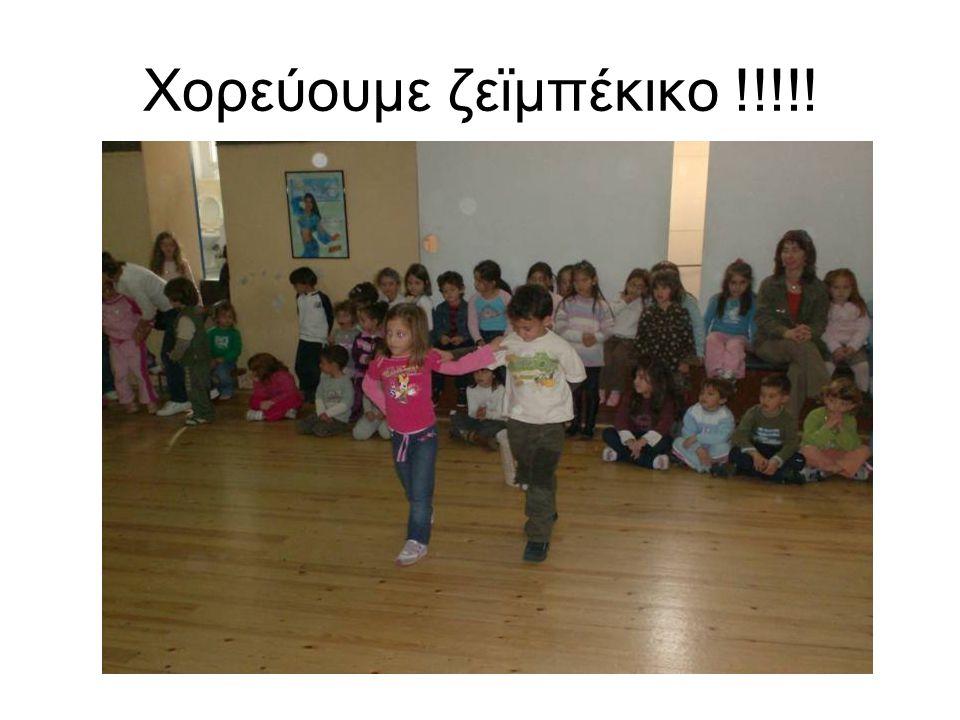 Χορεύουμε ζεϊμπέκικο !!!!!