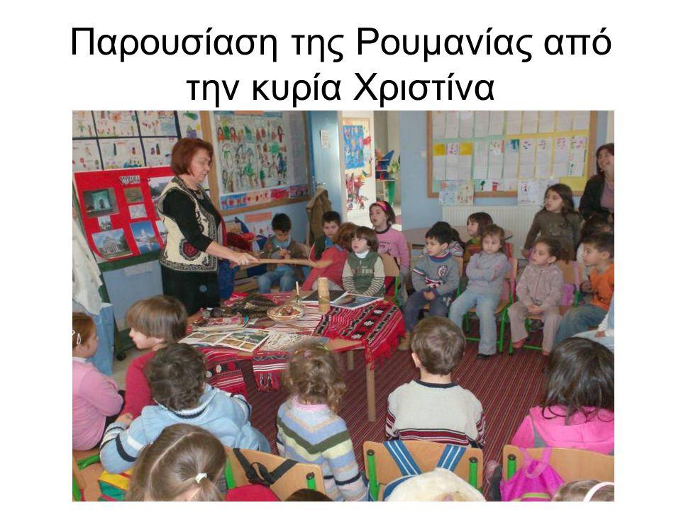 Παρουσίαση της Ρουμανίας από την κυρία Χριστίνα