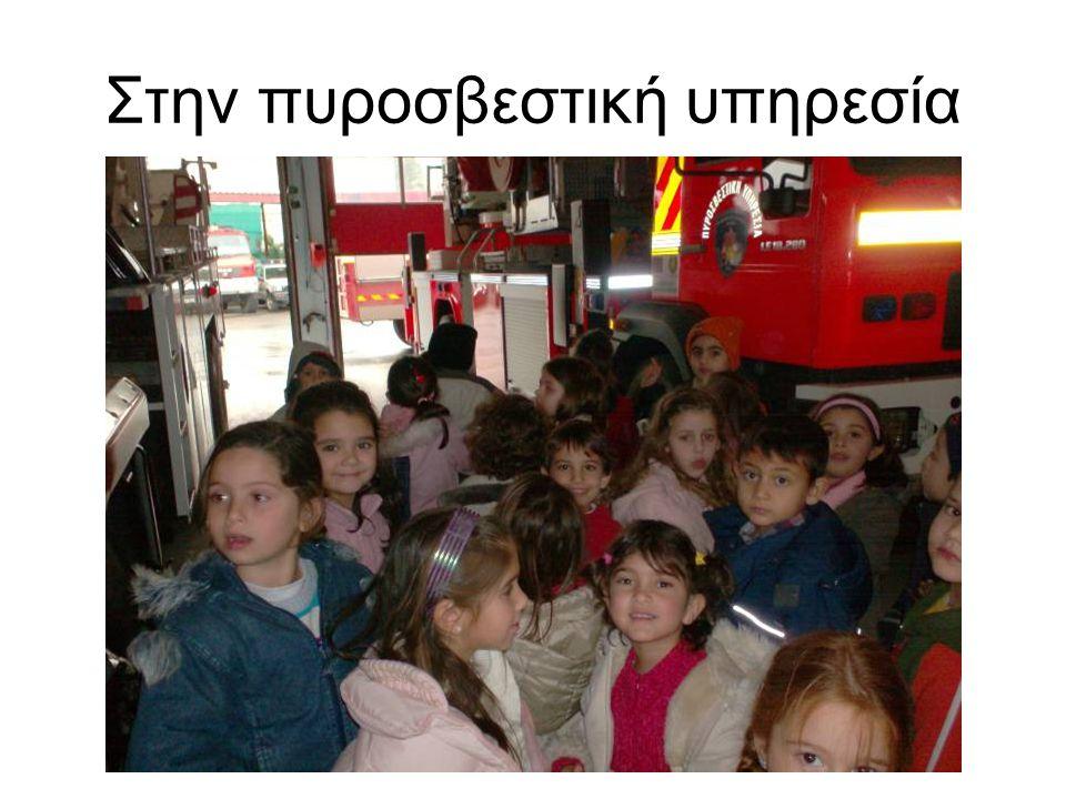 Στην πυροσβεστική υπηρεσία