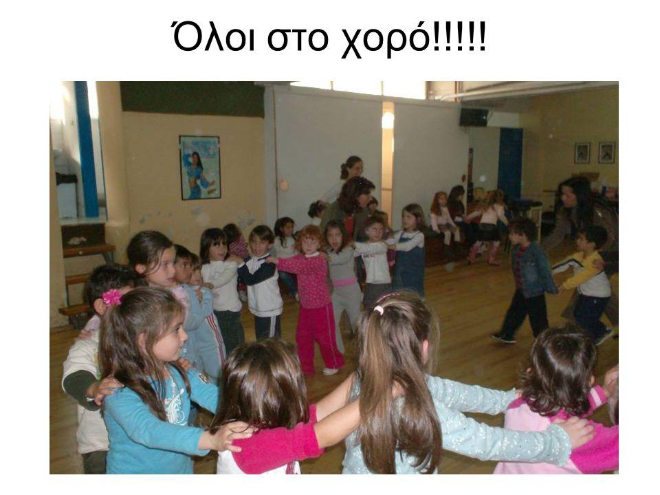 Όλοι στο χορό!!!!!